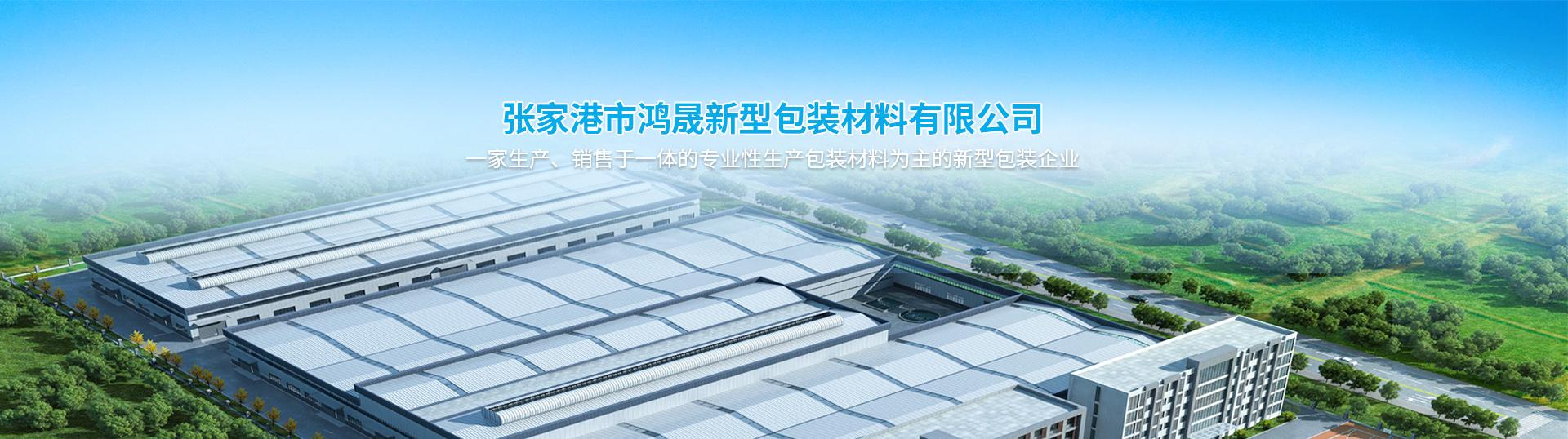 张家港市鸿晟新型包装材料有限公司