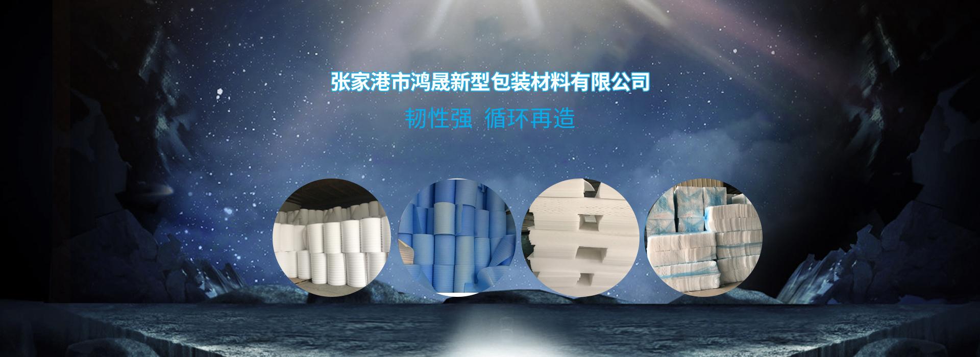 靖江珍珠棉