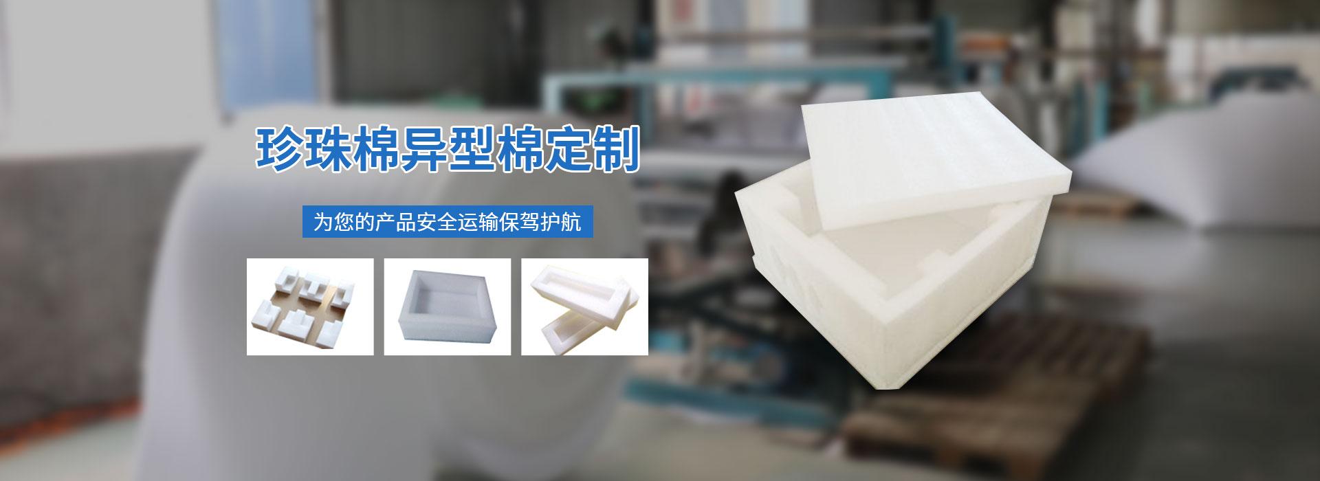 张家港珍珠棉